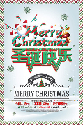 清新时尚圣诞快乐海报