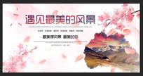清新中国风背景板