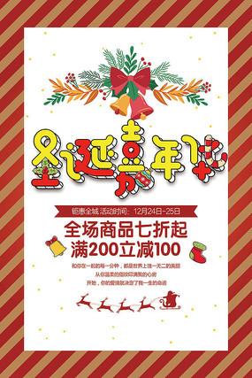 圣诞嘉年华活动海报设计