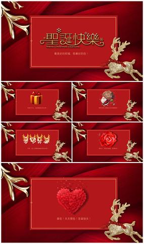 圣诞节电子贺卡表白PPT
