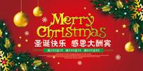 圣诞快乐感恩大酬宾活动