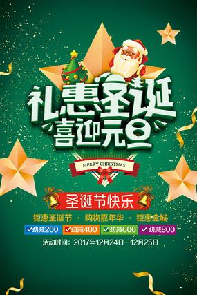 圣诞元旦双旦同庆海报