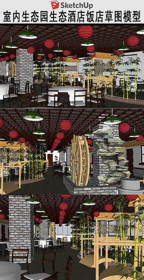生态园饭店室内景观草图模型