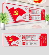 十九大精神党建文化墙展板