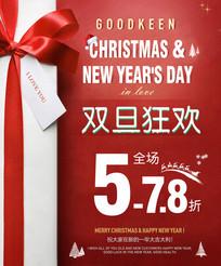 双旦圣诞元旦促销海报