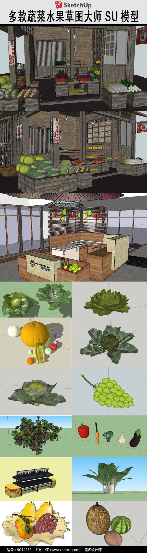 蔬菜水果果蔬草图SU模型图片