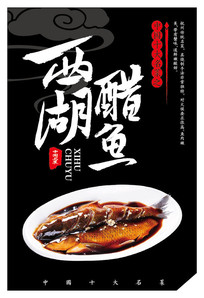 西湖醋鱼海报设计