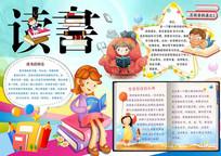 学生学习读书小报手抄报
