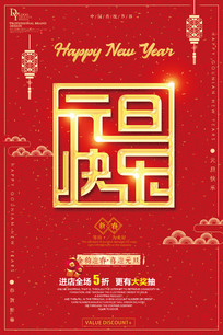 元旦节快乐海报设计