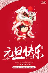 元旦快乐红色喜庆促销海报设计