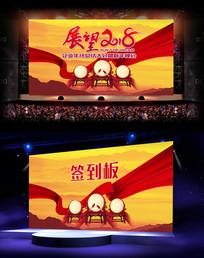 展望2018中国风背景板