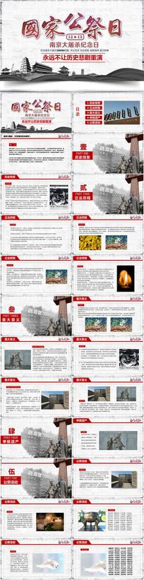 振兴中华国家公祭日教育PPT pptx