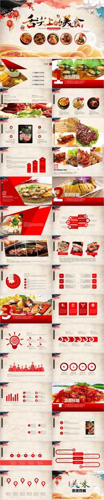 中国美食文化饮食餐饮PPT