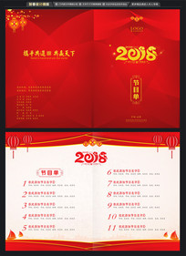 2018节目单