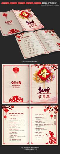 2018年春节文艺汇演节目单