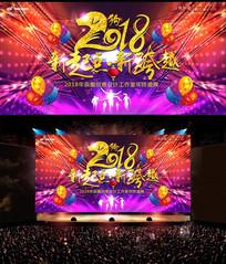 2018年华丽狗年年会背景