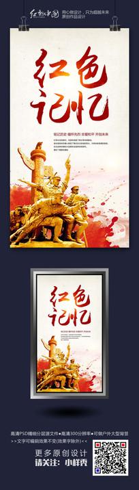 大气建党红色记忆主题海报