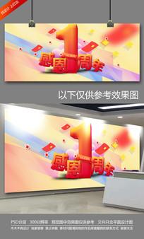 感恩1周年庆海报设计