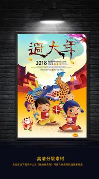贺新年过大年春节海报
