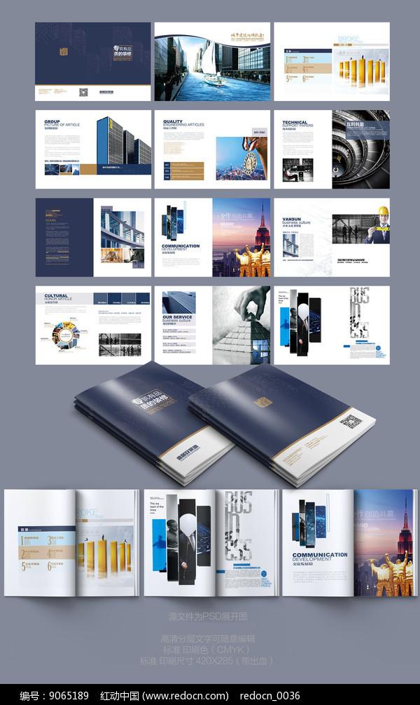 建筑工程画册模版图片