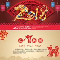 精美2018新年贺卡