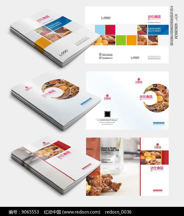 美食宣传册封面图片