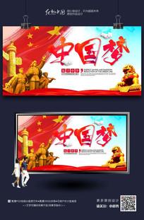 浅色炫彩伟大中国梦海报设计