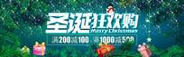 圣诞节狂欢购广告设计