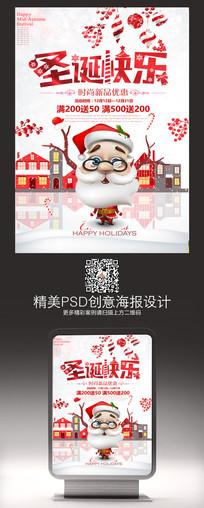 圣诞快乐宣传促销海报