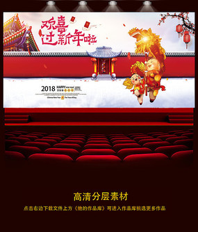 手绘春节插画新年展板