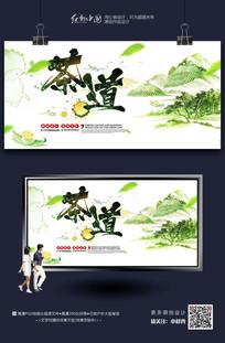 水墨中国风时尚茶道文化海报