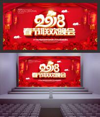 喜庆中国风2018狗年晚会