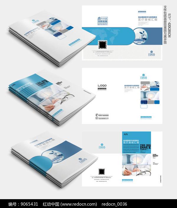 医疗封面模版设计图片