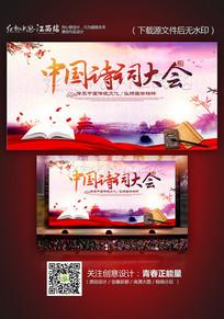 中国风中国诗词大会背景