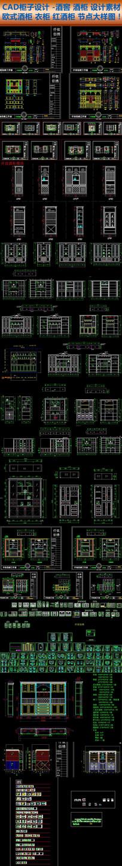 CAD酒窖酒柜柜子设计