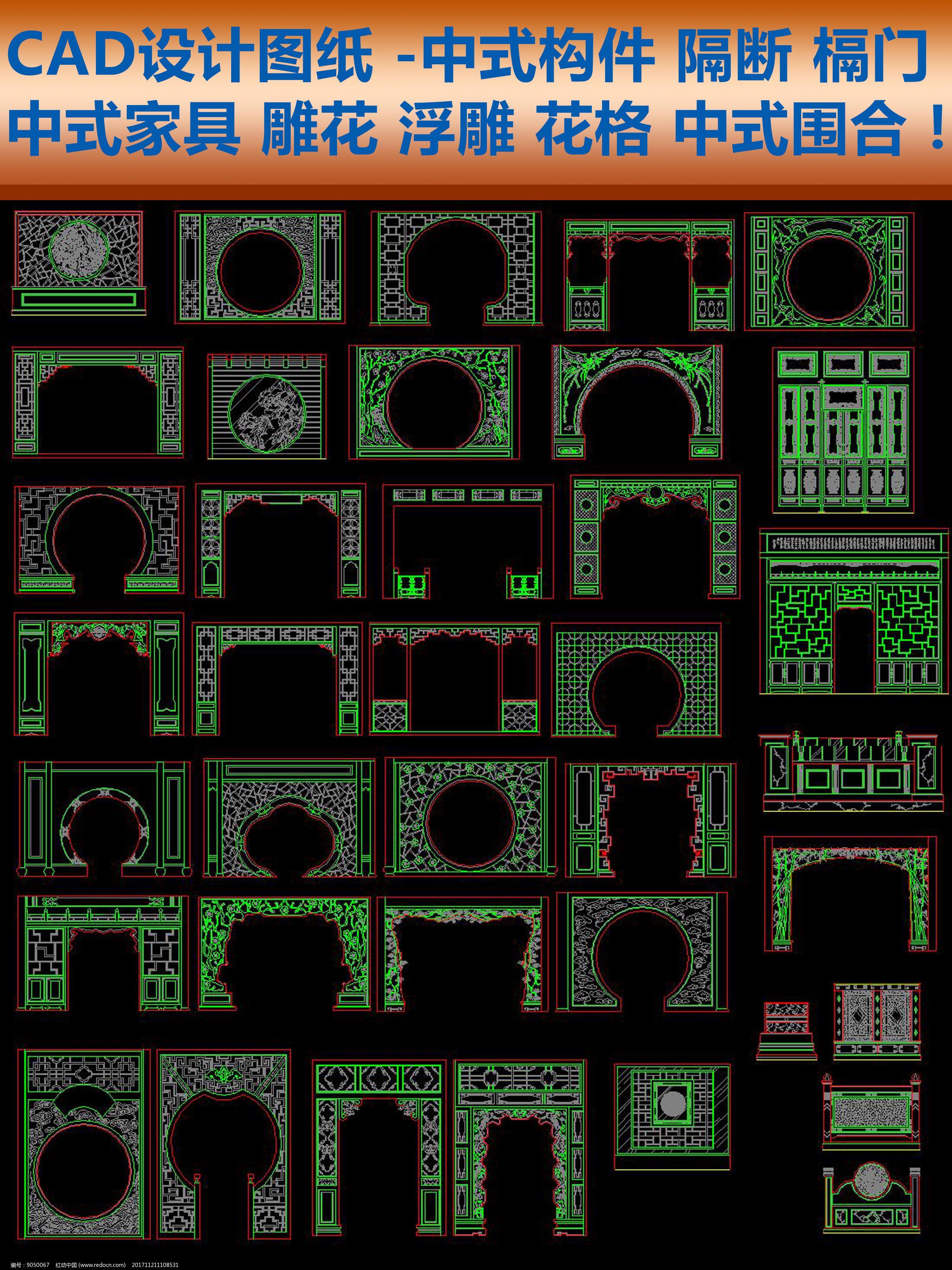 CAD中式构件隔断家具槅门图片