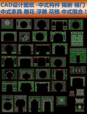 CAD中式构件隔断家具槅门 dwg