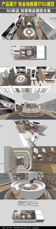 商业设计柏金地板展厅SU模型图片