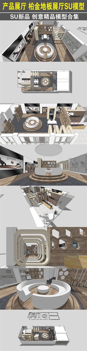 商业设计柏金地板展厅SU模型