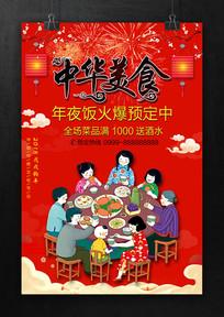 2018春节年夜饭海报