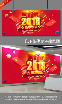 2018狗年春节海报设计