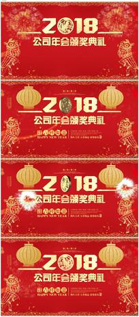 2018狗年企业颁奖盛典