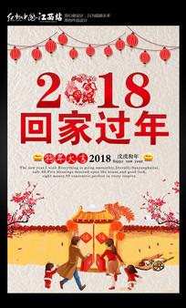 2018回家过年海报设计