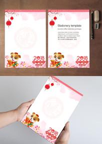 2018卡通小狗信纸
