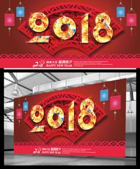 2018新年背景墙