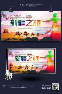 炫彩创意新疆之旅宣传海报