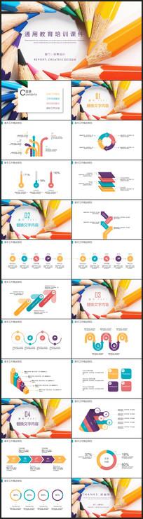 彩色铅笔通用教育课件ppt