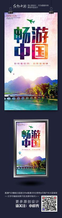 炫彩时尚畅游中国旅游海报