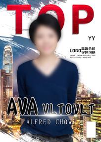 城市背景杂志封面