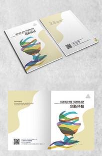 创意彩带科技画册封面 AI